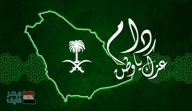 تهنئة مؤسسة الشاطري للشعب السعودي باليوم الوطني 88