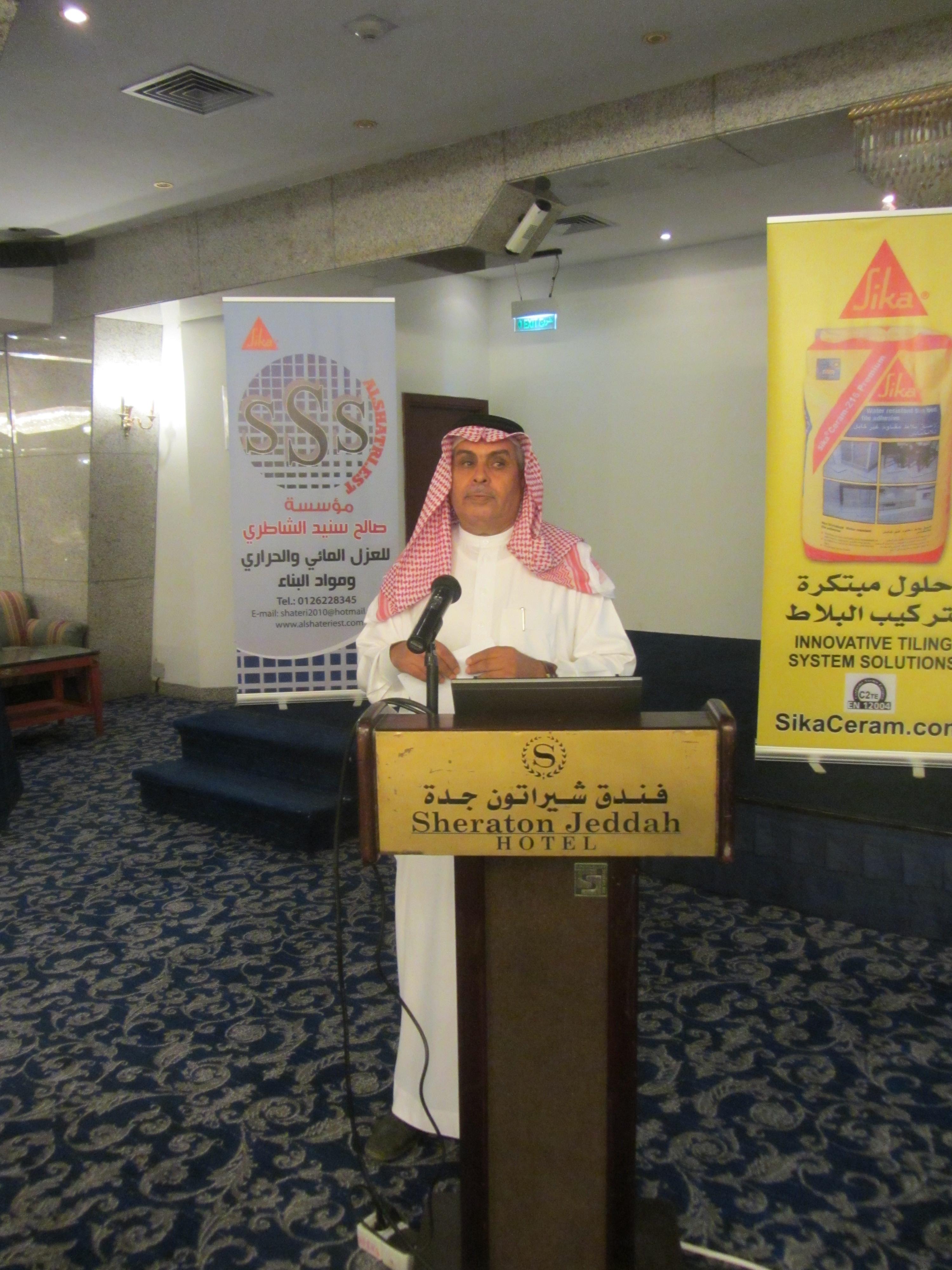 سمنارمؤسسة الشاطري بالتعاون مع شركة سيكا بمدينة جدة